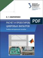 Расчет и Проектирование Цифровых Фильтров
