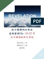 啓示錄歸納分析法查經整理 (3) 2020年版 19-22章