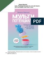 Вапник Э. - Мультипотенциалы - 2019