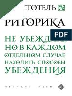 Aristotel_Ritorika.477263.fb2.pdf