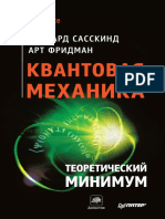 Леонард Сасскинд, Квантовая механика.pdf