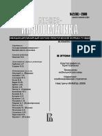 Журнал Бизнес-информатика