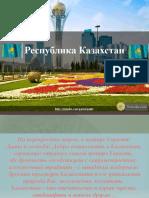 Kazakhstan_ru_Yznaika.com.pptx