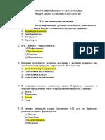 Raspunsuri по психологии личности_ 2017.docx