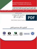 کتیب ملخص المؤتمر الدولي السنوي الرابع حول القضايا الراهنة للغات، علم اللغة، الترجمة و الأدب