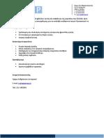 Ιατρός Προσωπικού 09.03.2020(1)
