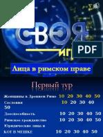 svoya_igra (1)+