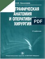 Топографическая анатомия.pdf