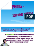 o_vrede_kureniya