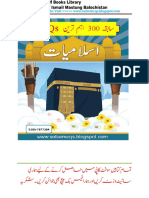 300 Past Papers Islamic Studies MCQs Notes For Entry Tests PDF Book-1-1