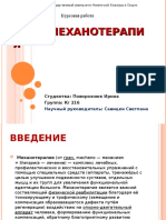 Mekhanoterapia