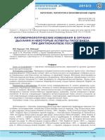 patomorfologicheskie-izmeneniya-v-organah-d-haniya-i-nekotor-e-aspekt-patogeneza-pri-diktiokauleze-losya