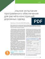 CADGIS-2014-1(2)-06.Neretin-Rukavishnikova(Pavement-software-compare)