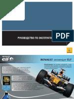 Renault Megane III ¦Ш¦-TБTВTАTГ¦¦TЖ¦¬TП.pdf