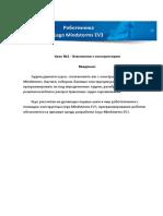 Urok_1_-_Znakomstvo_s_konstruktorom.pdf