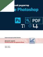 Home1_brush_1571842893.pdf