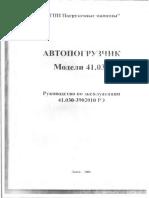rukovodstvoАП41.030.pdf