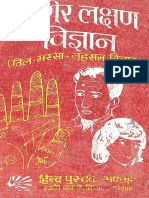 Sharir-Lakshan-Vigyan-Til-Massa.pdf
