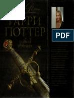 Книга 2. Гарри Поттер и Тайная комната.pdf