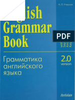 Утевская Н.Л. - English Grammar Book - 2011.pdf