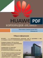 Корпорация «HUAWEI»