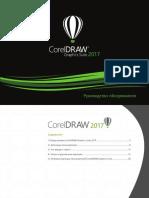 CorelDRAW Graphics Suite 2017 Reviewer Guide RU.pdf