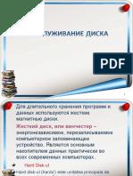 сервис диска