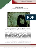 Rosa Jamali in Russian