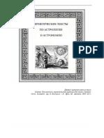 Астрология Гермес-2.pdf