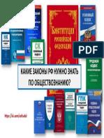 НЕОБХОДИМЫЕ ЗАКОНЫ ПО ОБЩЕСТВУ.pdf