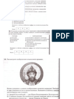 Zadania_politicheskaya_razdroblennost (1).pdf