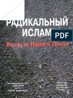 Кургинян - Радикальный ислам. Взгляд из Индии и России.epub