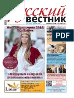 Газета «Русский вестник» № 81. Декабрь 2016