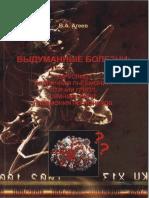 Ageev_V_A_Vydumannye_bolezni_VICh_SPID_atipichnaya_pnevmonia_ptichiy_gripp_svinnoy_gripp_pnevmonia_legionerov