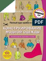 Jilevska_T._Konstruirovanie_modnoy_odejdi.pdf