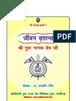 Guru Nanak Dev_Jeevan Charitra.pdf