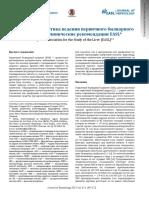 2-Journal of Hepatology 2017 vol. 67-145–172