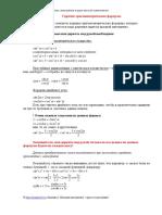 trigonometricheskie_formuly