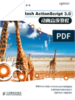 Flash ActionScript.3.0動畫高級教程3