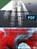 Основы аэродинамики ВС.ppt