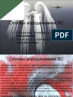 Основы аэродинамики ВС.pdf