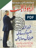 Urdu Digest February 2020 (Comp)