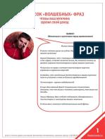 Список волшебных фраз.pdf
