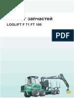Loglift_F71FT100_ru