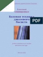 Онищенко - Базовая техника джазового басиста