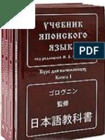 Головнин 4 книги.pdf