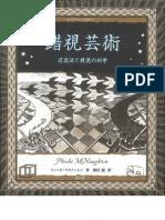 Preview Sakushigeizyutsu