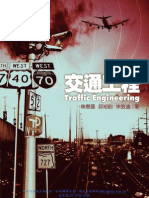 交通工程 Traffic Engineering