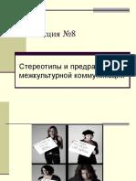 Основы МК_лекция №8