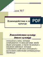 Основы МК_лекция №7
